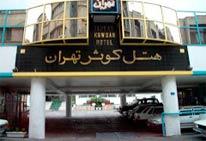 Foto del Hotel kowsar hotel de teheran del viaje iran maravilloso 10 dias